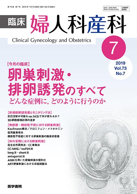 臨床婦人科産科 Vol.73 No.7