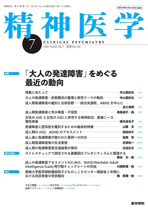 精神医学 Vol.62 No.7