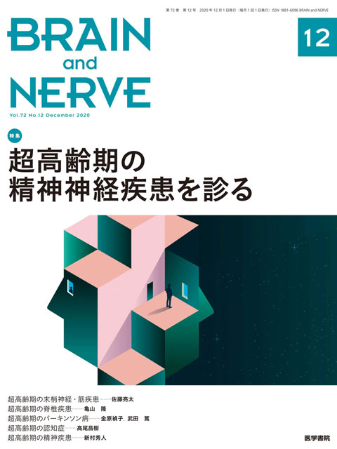BRAIN and NERVE Vol.72 No.12