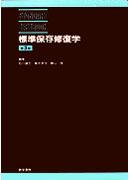 標準保存修復学 第3版