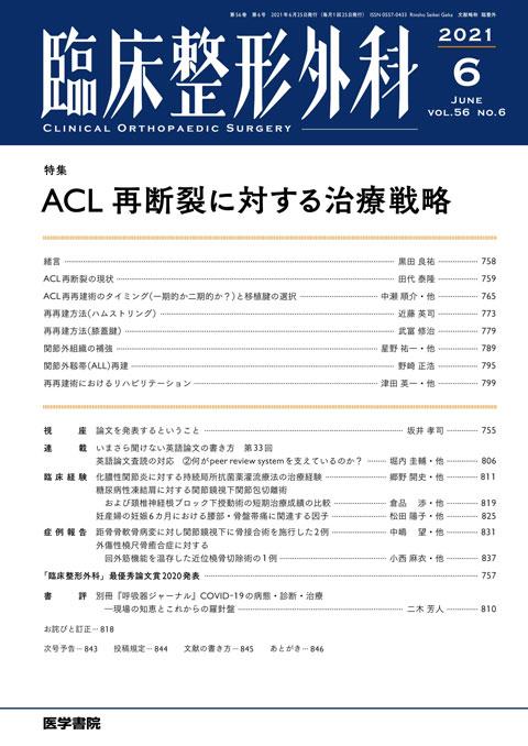 臨床整形外科 Vol.56 No.6