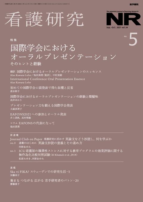 看護研究 Vol.54 No.5